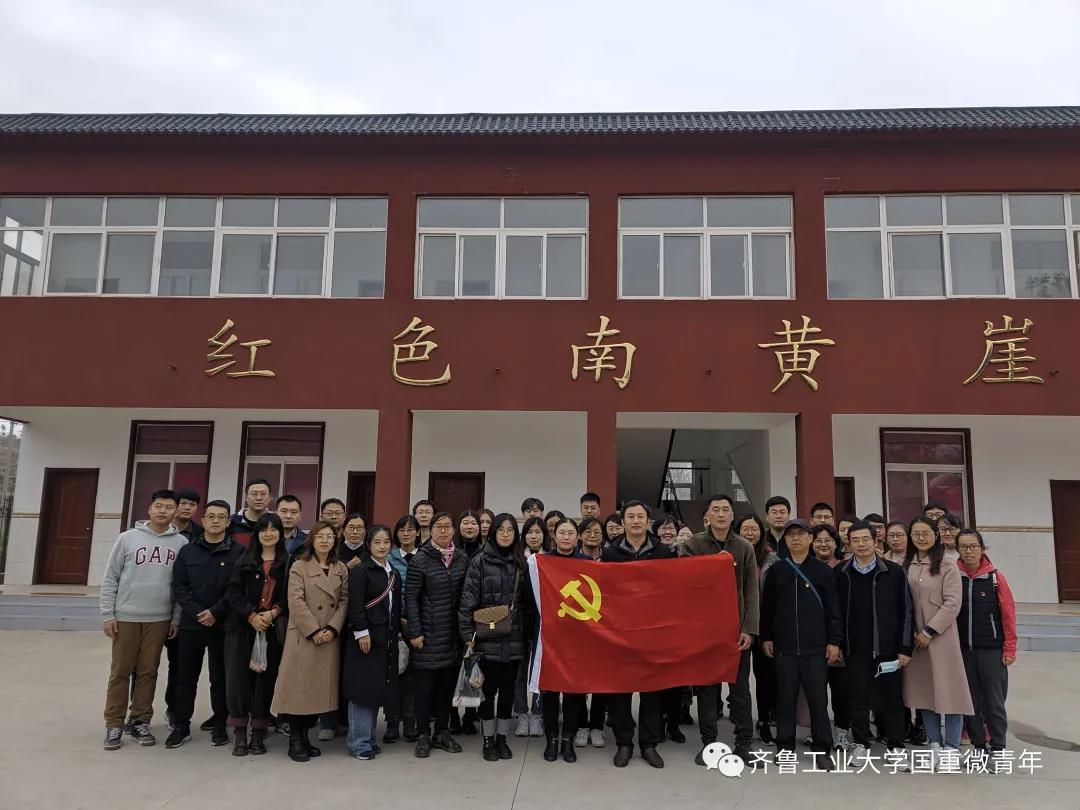 国家重点实验室师生党员赴南黄崖接受党性教育