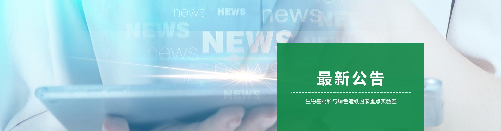 生物基材料与绿色造纸国家重点实验室 2021年硕士研究生预调剂通知