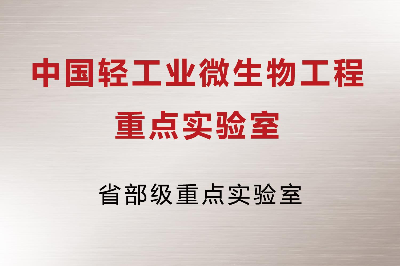 中国轻工业微生物工程重点实验室