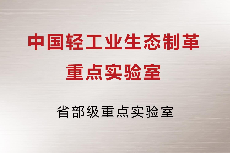 中国轻工业生态制革重点实验室