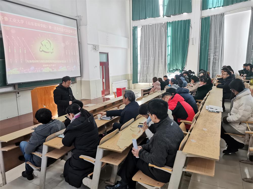 国家重点实验室党总支召开校(院)第一次党代会代表选举大会