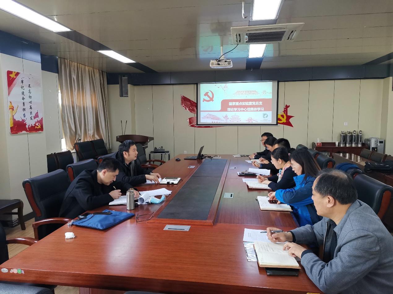 国家重点实验室党总支理论学习中心组进行新学期第一次学习